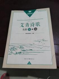 艾青诗歌名著导+读