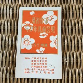卡片 著名作家与少年儿童会见 1978南昌