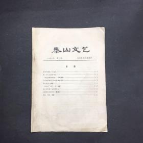 泰山文艺 1982年第一期