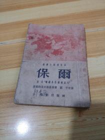 """苏联小说通俗本《保雨》原名""""刚铁是怎样炼成的 竖版"""