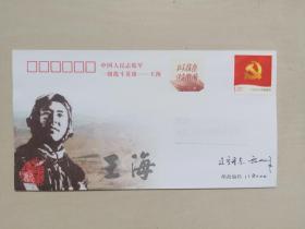[原地代办]七一 致敬最可爱的人,抗美援朝一级战斗英雄王海纪念封,抗美援朝纪念馆邮戳实寄