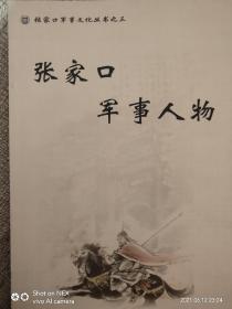 张家口军事人物  边关重镇张家口  张家口军事文化文集三册合售(张家口军事文化丛书一、三、四)