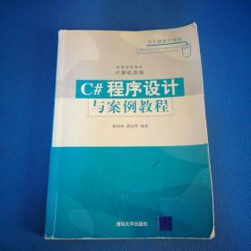 C#程序设计与案例教程