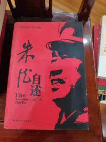 朱德自述:開國領袖自傳(自述)典藏書系之一