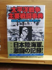 日文原版 64开本 太平洋战争主要战斗事典 从指挥官,参加的部队到战果及损失 8/7