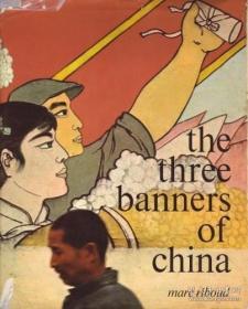 【马克·吕布首本中国题材经典摄影集 绝版大缺本】Marc Riboud:《The Three Banners of China》 《中国的三面旗帜》,或《中国的三面红旗》(布面精装英文原版,看清实物照片、参考照片和品相描述免售后争议!)