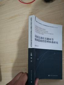 高校重点部位关键环节廉政风险防控管理体系研究【馆藏】