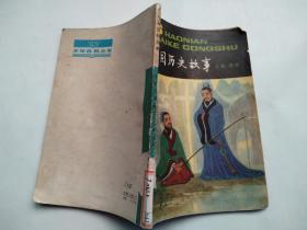 中国历史故事(上古西周丿