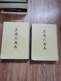 东周列国志(上下册)1963年版