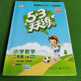 2021年53天天练 小学数学 二年级上册 BSD(北师大版)