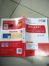 圣才教育:黄达《金融学》(第4版)笔记和课后习题(含考研真题)详解  原版内页干净