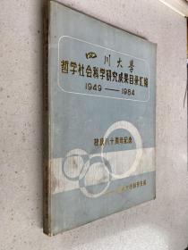 四川大学哲学社会科学研究成果目录汇编(1949-1984)