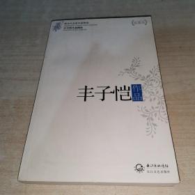 丰子恺作品精选(现当代名家作品精选珍藏版)