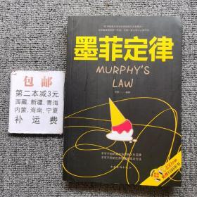 墨菲定律/人生金书
