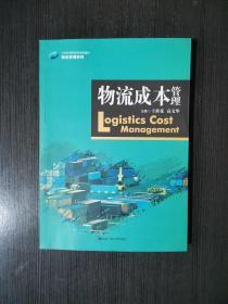 物流成本管理(21世纪高职高专规划教材·物流管理系列)