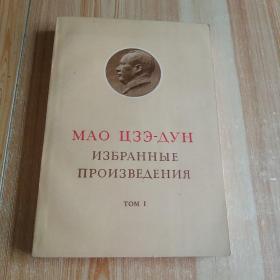 毛泽东选集第一卷(外文版)