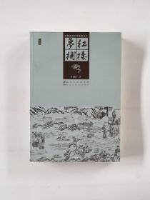 中国古典文学名著丛书:红楼梦补
