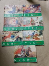 连环画 说岳全传 1-8全 缺第2册 七本和售