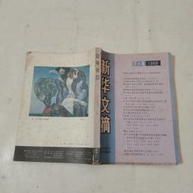 新华文摘(7、8合刊)