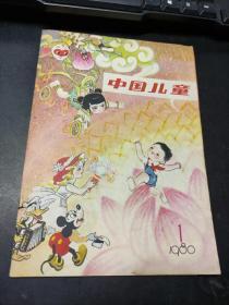 中国儿童 创刊号 1980年总第1期