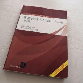 界面设计与Visual Basic(第3版)(高等学校计算机基础教育教材精选)