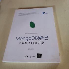 MongoDB游记之轻松入门到进阶(数据库技术丛书)