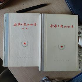新华日报的回忆,新华日报的回忆续集(两本合售)