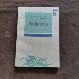 新世纪万有文库:陶渊明集【250】