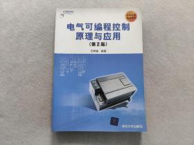 高等院校精品教材:電氣可編程控制原理與應用(第2版)