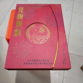 党旗飘飘《中国共产党成立90周年纪念》【邮票钱币】