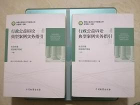 行政公益诉讼典型案例实务指引(生态环境资源保护领域套装上下册)