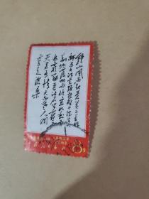 文7邮票七律 毛主席诗词-2