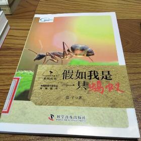 行走的科学故事系列丛书 假如我是一只蚂蚁