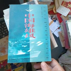 中国海雄风 中国人民解放军海军征战纪实