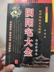 阴阳宅大全    王俭临床验方集锦