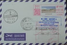 2021-05-18延安革命纪念馆邮资机宣传戳启用首日航空实寄澳门邮简退件