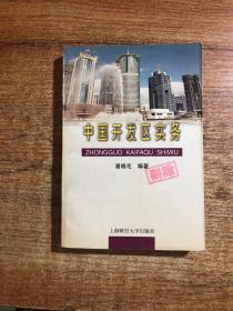 中国开发区实务