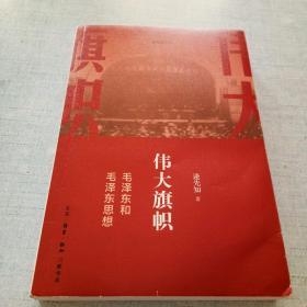 逄先知文丛:伟大旗帜——毛泽东和毛泽东思想 [A16K----27]