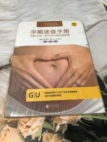 孕期速查手册——怀胎十月,你不可不知的那些事