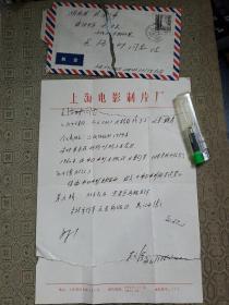 著名编剧、演员:李天济(1921—1995)信札一通1页 附封(被撕为3段,可修补)