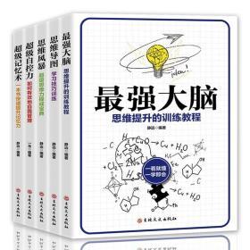 思维训练书籍(套装5册)*强大脑+思维导图+思维风暴+超级自控力+超级记忆术思维训练锻炼脑力记忆力推荐书籍❤ 静远 吉林文史出版社9787547264874✔正版全新图书籍Book❤