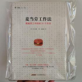 麦当劳工作法:超越员工守则的31个方法