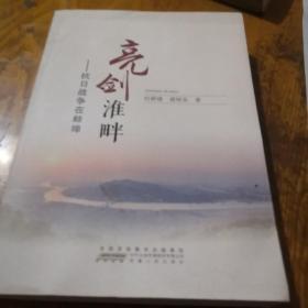 《亮剑淮畔 抗日战争在蚌埠》16开 j