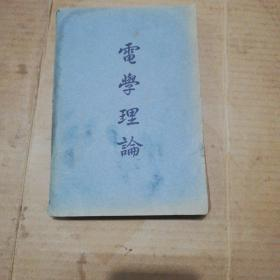电学理论  中华书局  (1949年)初版
