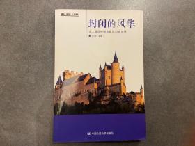 封闭的风华:史上最具神秘意象的12座城堡