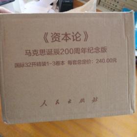 马克思诞辰200周年纪念版:资本论(全1-3 三卷)纪念版精装(塑封原盒)