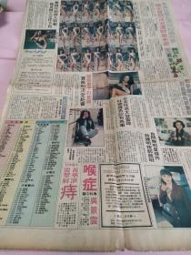郭蔼明 林其欣 林建明彩页90年代报纸一张 4开