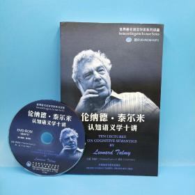 伦纳德·泰尔米认知语义学十讲(附赠DVD)