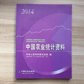 中国农业统计资料(2014)