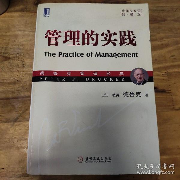 管理的实践:(中英文双语·珍藏版)